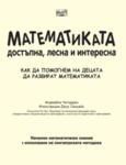 МАТЕМАТИКАТА – ДОСТЪПНА, ЛЕСНА И ИНТЕРЕСНА