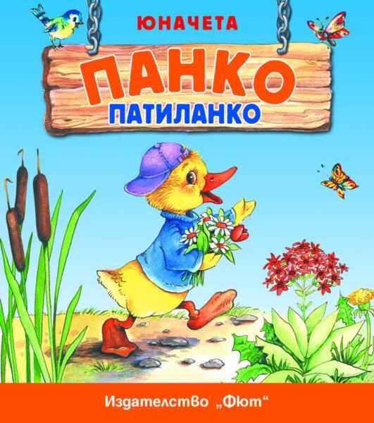 ПАНКО ПАТИЛАНКО