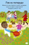 100 игри за деца на път