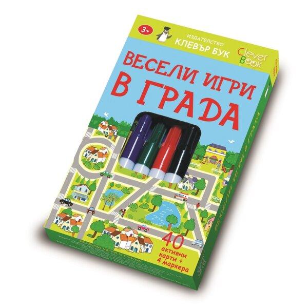 Весели игри в града