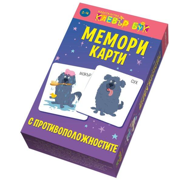 Мемори карти с противоположностите