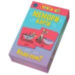 Мемори карти: Къде съм