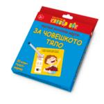 Малки активни карти за ЧОВЕШКОТО ТЯЛО - Ново, подобрено издание!