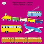 Малки активни карти за ПРЕВОЗНИТЕ СРЕДСТВА - Ново, подобрено издание!