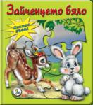 Зайченцето бяло – пъзел