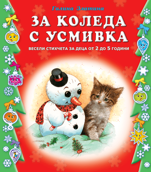 За Коледа с усмивка