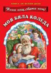 Моя бяла Коледа