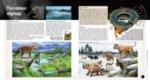 Ледената епоха 3D илюстрации + 3D очила