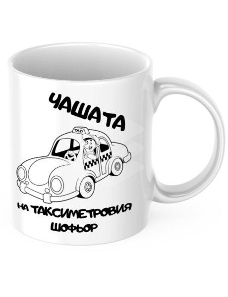 """Бяла порцеланова чаша с щампа """"Чашата на таксиметровия шофьор"""""""