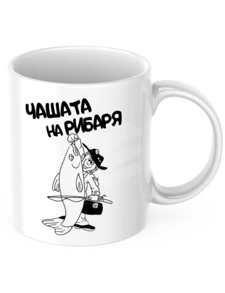 "Бяла порцеланова чаша с щампа ""Чашата на рибаря"""