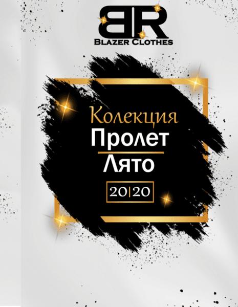 Каталог мъжка колекция Пролет-Лято 2020 на Blazer Clothes!