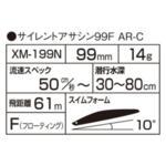 Воблер Shimano EXSENCE SILENT ASSASSIN 99F 10cm