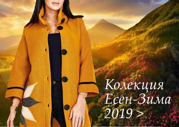 НОВО! Колекция Есен-Зима 2019!