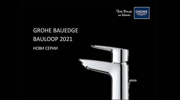 GROHE Bauedge & Bauloop 2021 Нови серии