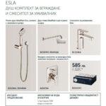 Душ комплект за вграждане и смесител за умивалник IDEAL STANDARD Esla BD002XC