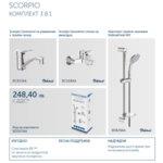 Промоционален комплект за баня 3в1 IDEAL STANDARD Scorpio BD007AA