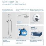 Душ комплект за вграждане IDEAL STANDARD Ceratherm 100