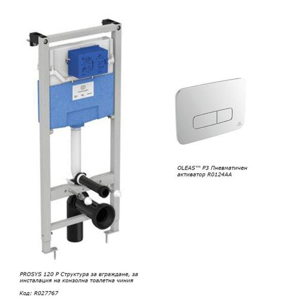 Структура за вграждане IDEAL STANDARD Prosys 120P R027767 и пневматичен бутон R0124AA