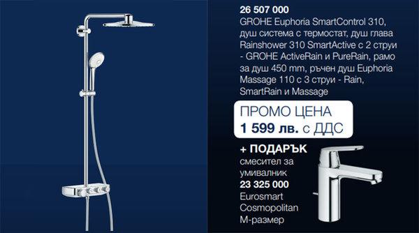 ПРОМО GROHE Euphoria SmartControl 310 26507000 + смесител за умивалник Eurosmart Cosmopolitan M 23325000