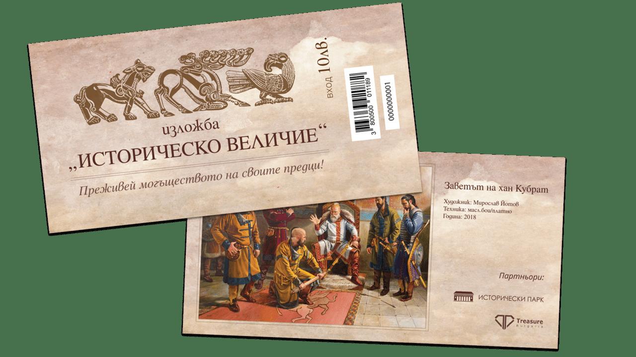 """Билет за възрастен (изложба """"Историческо величие"""")"""