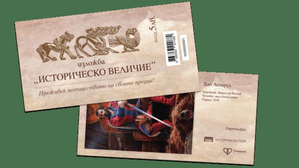 "Билет за дете (изложба ""Историческо величие"")"