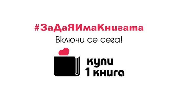 "Инициатива ""Купи 1 книга"""