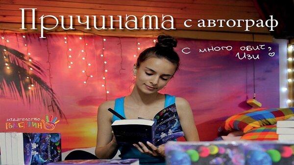 Книга с автограф от Изабел