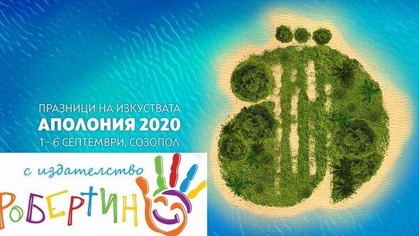 Робертино на Аполония 2020!
