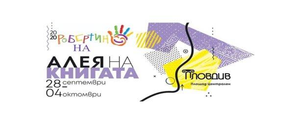 """Издателство """"Робертино"""" на Алея на книгата в Пловдив!"""