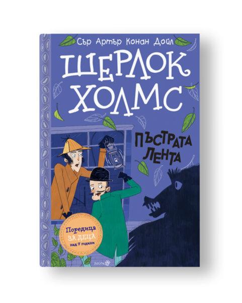 """Шерлок Холмс- """"Пъстрата лента"""""""