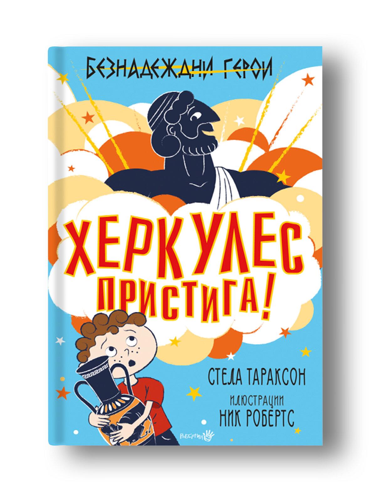 """Безнадеждни герои """"Херкулес пристига"""""""