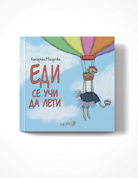 """""""Еди се учи да лети"""" от Катарина Мацурова"""
