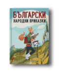 Български народни приказки - твърда корица