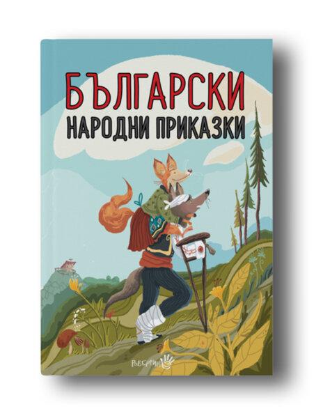 Български народни приказки - мека корица