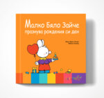 """""""Малко бяло зайче празнува рождения си ден"""" от Мари-Франс Флури"""