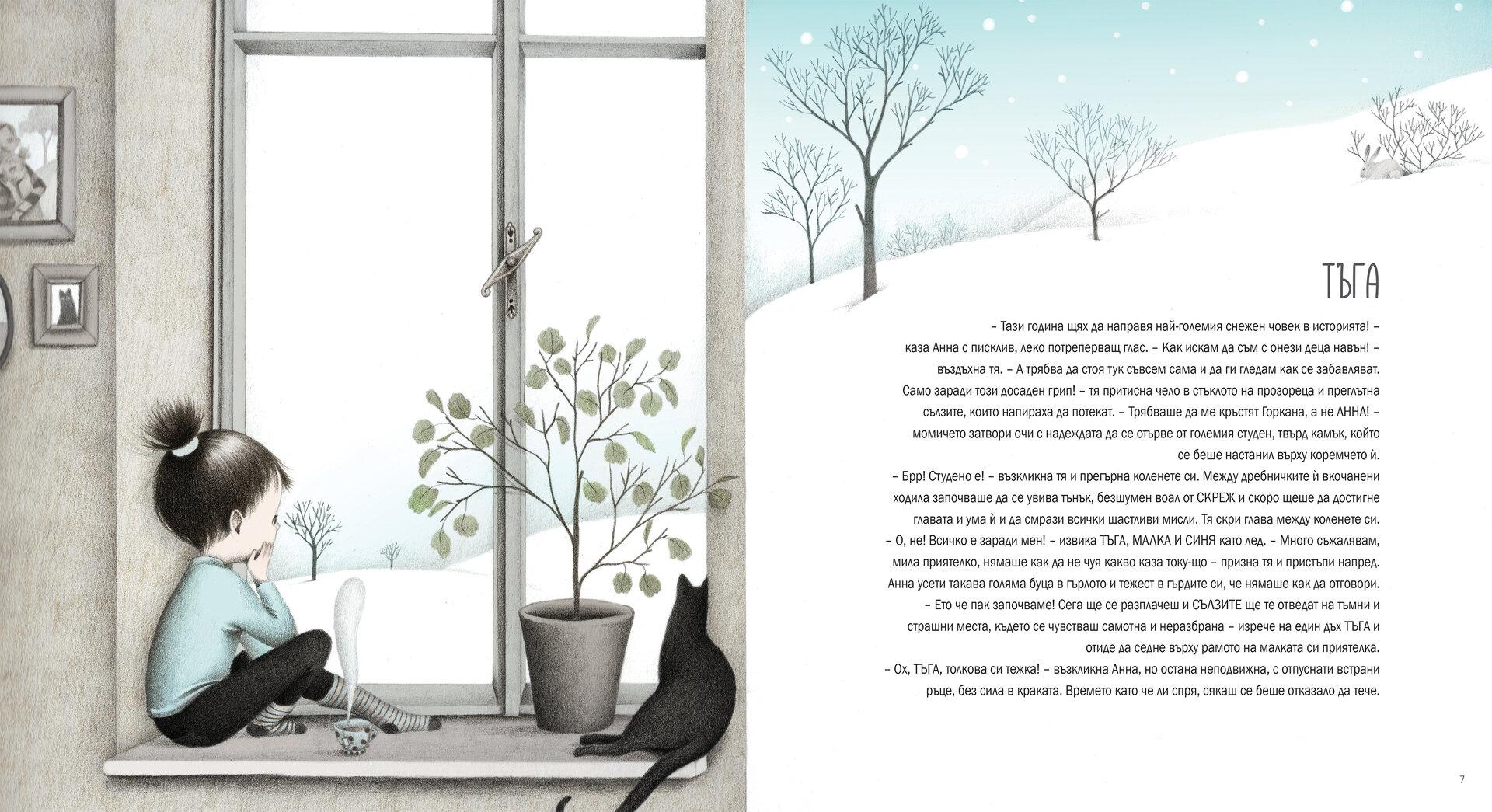 """""""Голяма книга на чуствата"""" от Киара Пироди"""