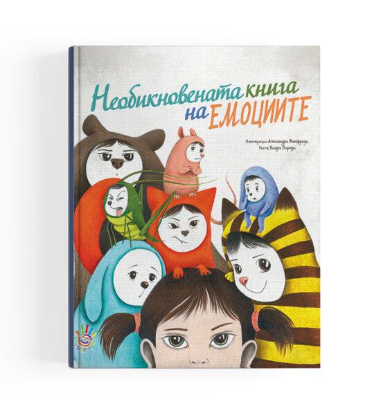 """""""Необикновената книга на емоциите"""" от Киара Пироди"""