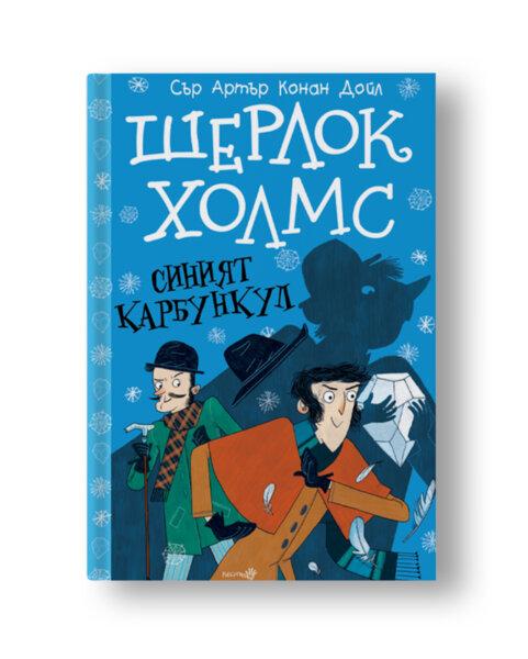 "Шерлок Холмс - ""Синият карбункул''"