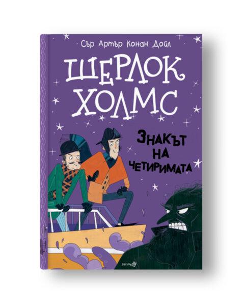 """Шерлок Холмс - """"Знакът на четиримата"""""""