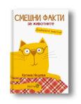 """""""Смешни факти за животните"""" -  Домашните животни"""