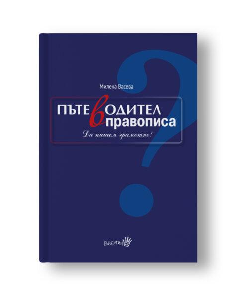Пътеводител в правописа