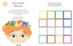 Първи стъпки в самоосъзнаването на детето- работна тетрадка