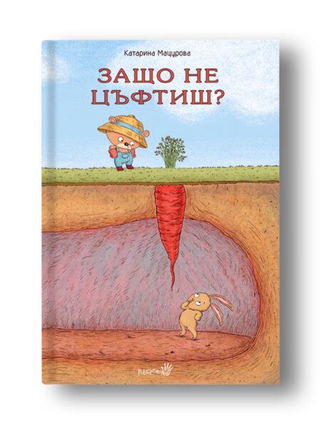"""""""Защо не цъфтиш?""""  от  Катарина Мацурова"""