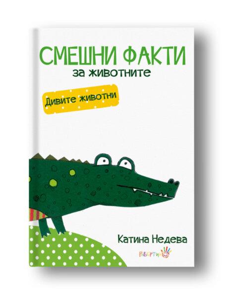 """""""Смешни факти за животните""""- дивите животни"""
