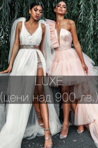 Серия LUXE (над 900лв.) Изображение