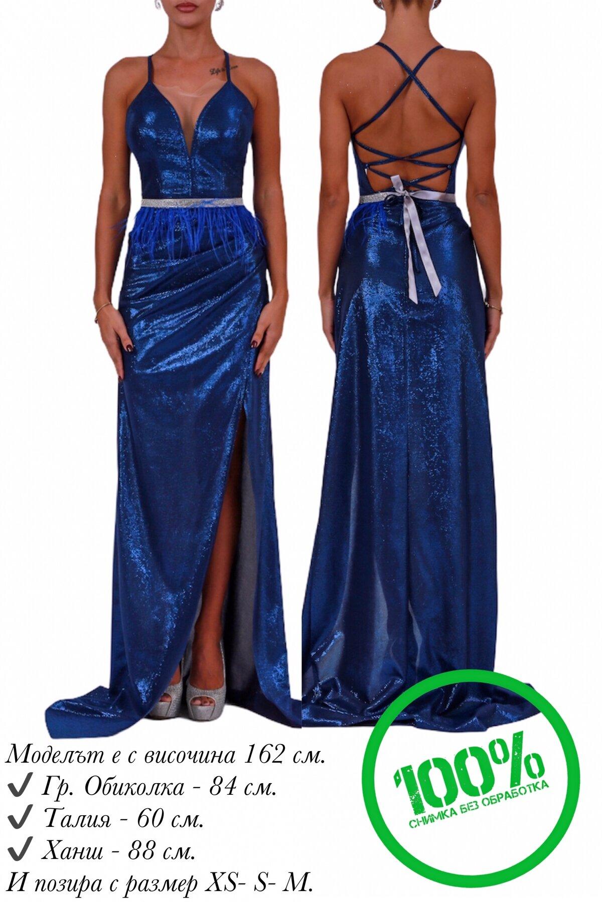 """Официална рокля """"Adriana"""" ламе дълга цвят кобалтово син"""