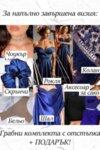 Официална дълга рокля сатен цвят тъмносин  Lorreti Алекс Петканова