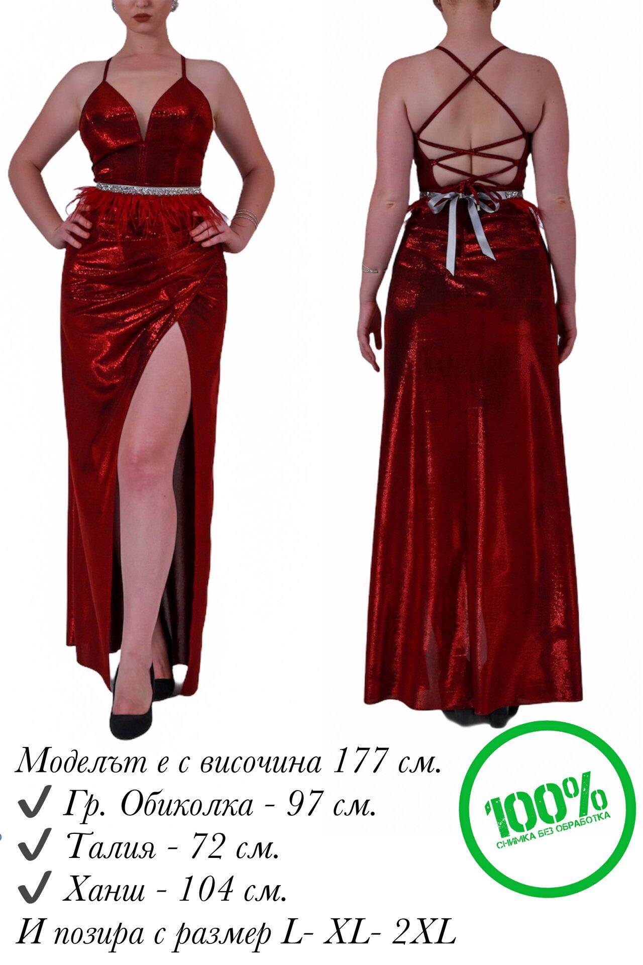 """Официална дълга рокля """"Adriana"""" цвят бордо"""