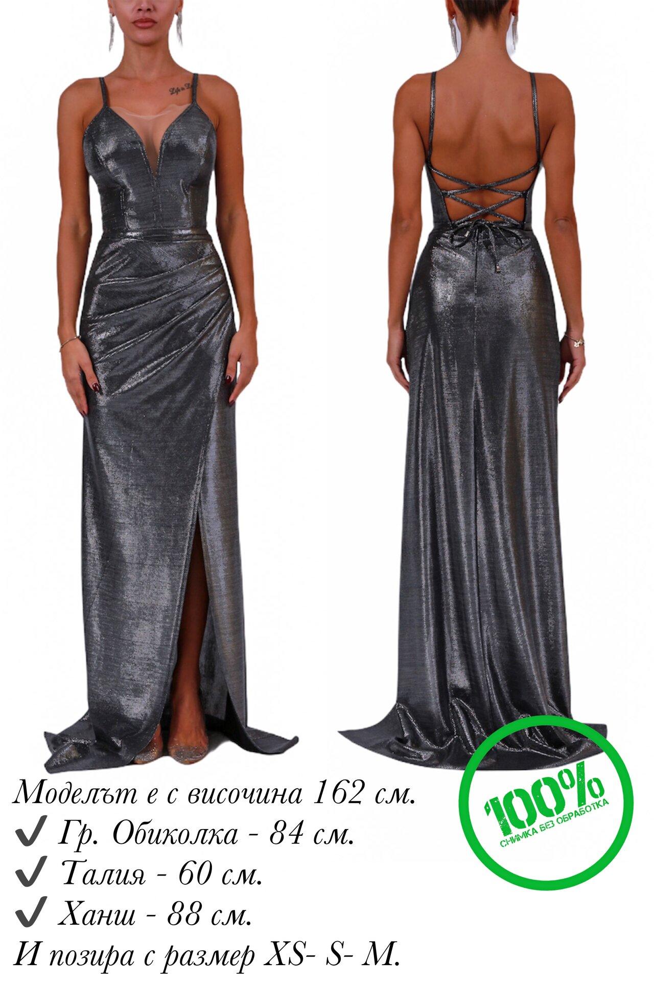 """Официална дълга рокля """"Adriana"""" цвят графит"""