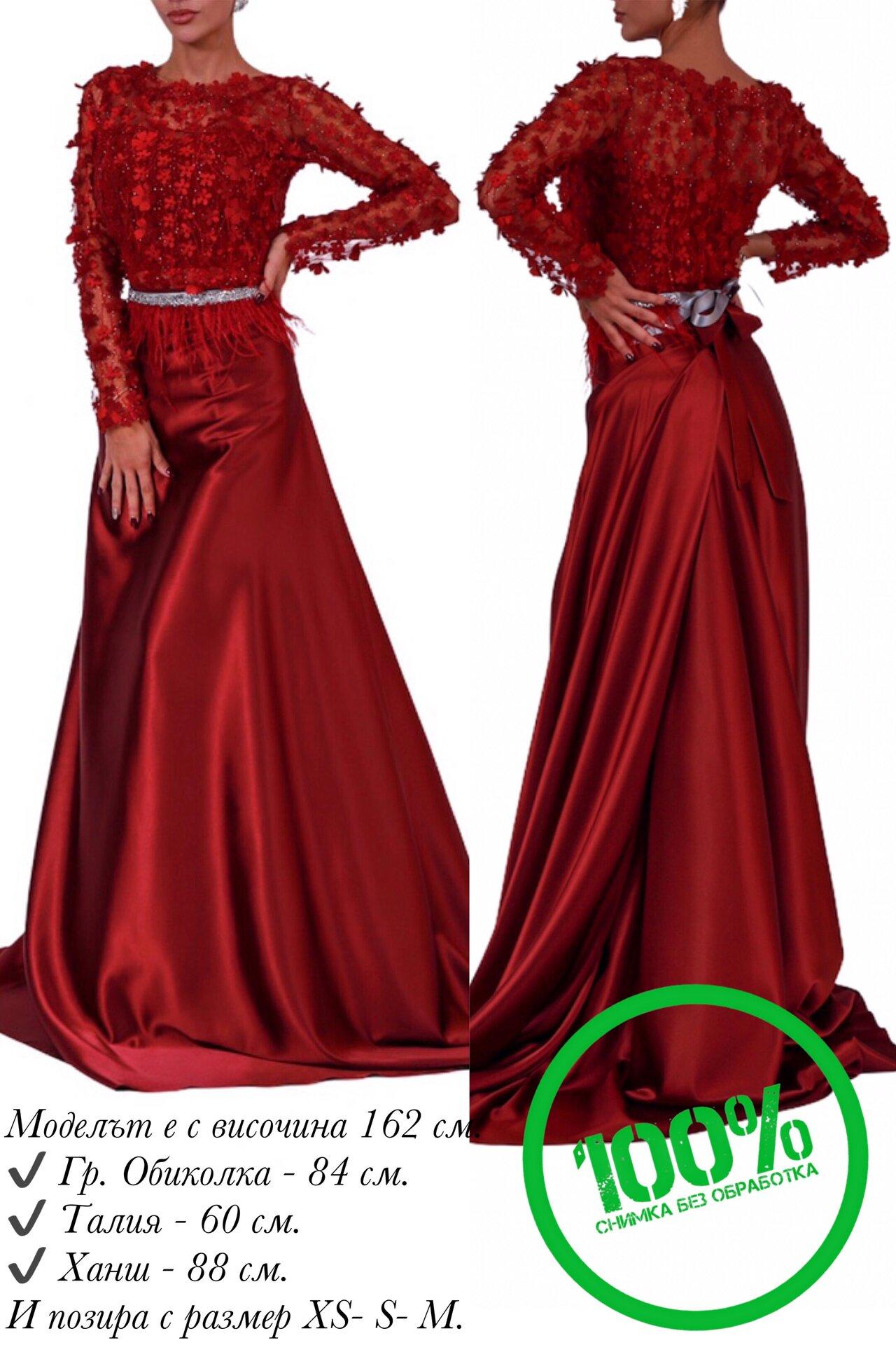 """Официална дълга рокля """"Diana"""" цвят бордо"""